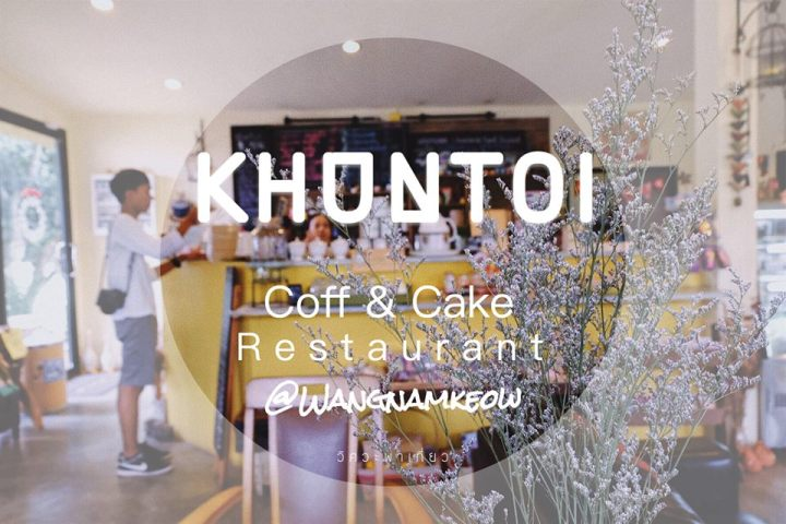 (รีวิวคาเฟ่) | KHUNTOI Coff & Cake at Wangnamkeaw