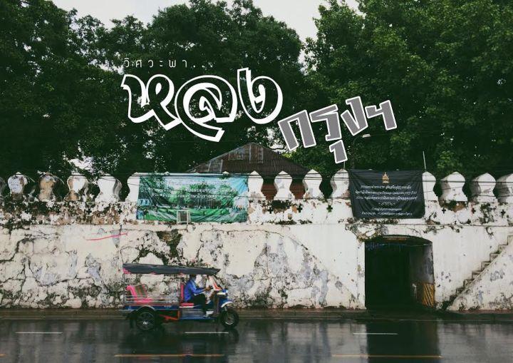 (รีวิวกรุงเทพฯ) | วิศวะพา…หลงกรุงฯ
