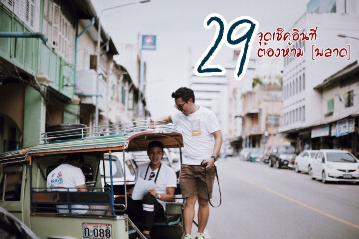(รีวิวตรัง) | เที่ยวเมืองตรัง กับ 29 จุดเช็คอินที่ต้องห้าม (พลาด)
