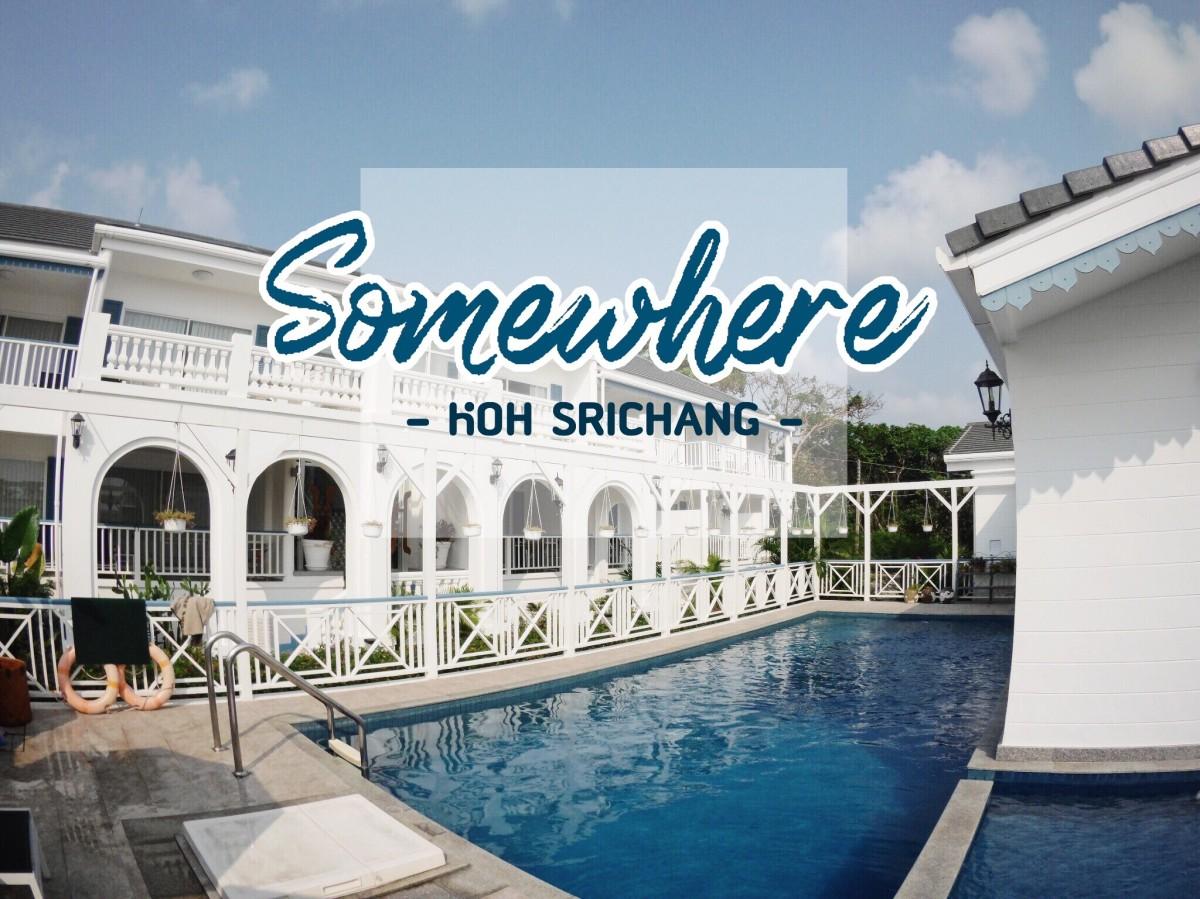 ที่พักเกาะสีชัง : SOMEWHERE KOH SRICHANG โรงแรมซัมแวร์ โรงแรมสุดชิคบนกลางเกาะ