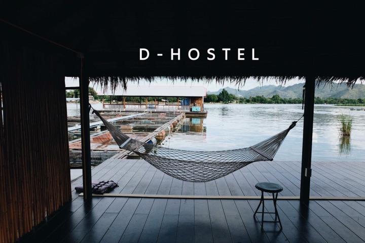(ที่พักกาญฯ) | D-Hostel โฮสเทลริมแม่น้ำแคว ราคาหลักร้อยจ.กาญจนบุรี