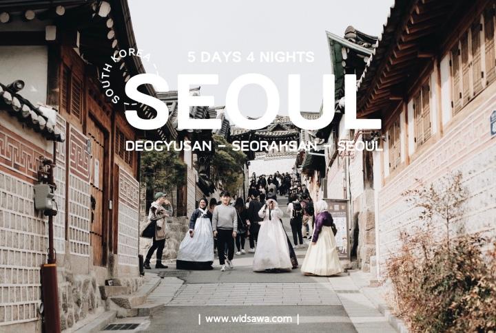 (รีวิวเกาหลี) | Deogyusan – Seoraksan – Seoul (5 คืน 4 วัน) เที่ยวเกาหลีกับงบแค่ 9000 นิดๆ (ราคานี้ไม่รวมค่าตั๋ว)