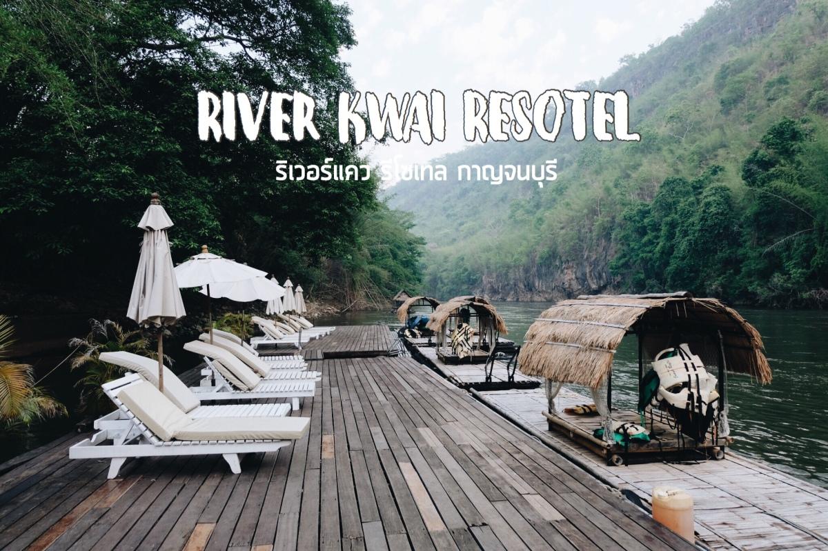 (รีวิวกาญฯ) | River Kwai Resotel (ริเวอร์แคว รีโซเทล) ที่พักรีสอร์ทสุดหรู ราคาหลักพัน ริมแม่น้ำแคว