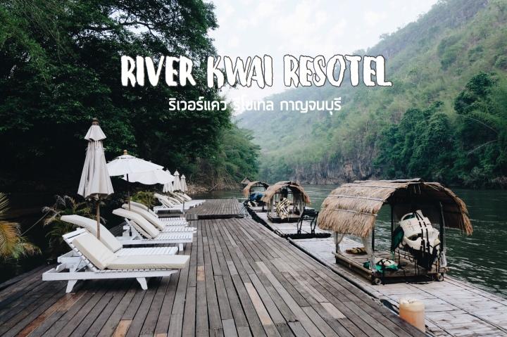 (รีวิวกาญฯ) | River Kwai Resotel (ริเวอร์แคว รีโซเทล) ที่พักรีสอร์ทสุดหรู ราคาหลักพันริมแม่น้ำแคว