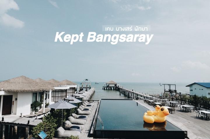(รีวิวชลบุรี) | Kept Bangsaray (เคบ บางเสร่) – ที่พักหลักราคาพัน สัมผัสวิวหลักล้านริมทะเล