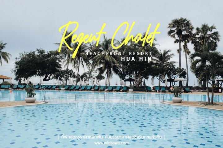 รีวิวเพชรบุรี | Regent Chalet Hua Hin ที่พักสุดหรู ราคาหลักพัน กับบรรยากาศสุดชิลริมทะเลหิวหิน