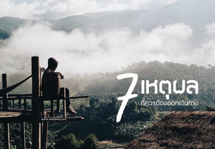 7 เหตุผล ที่ควรต้องออกเดินทาง