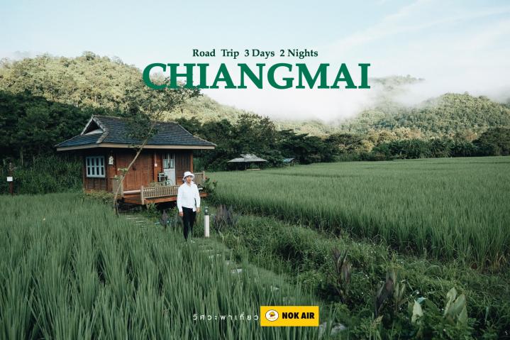 (รีวิวเชียงใหม่) | Road Trip เที่ยว เชียงใหม่-สะเมิง-กัลยาณิวัฒนา 3 วัน 2คืน