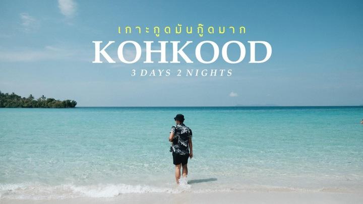 (รีวิวเกาะกูด) | เที่ยวเกาะกูด 3 วัน 2 คืน ยิ่งเที่ยว ยิ่งหลงรัก ยิ่งเที่ยวก็ยิ่งกู๊ด