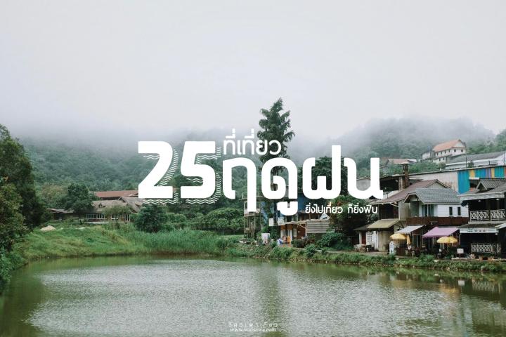 """25 ที่เที่ยว """"ฤดูฝน"""" ยิ่งเที่ยวก็ยิ่งฟิน"""